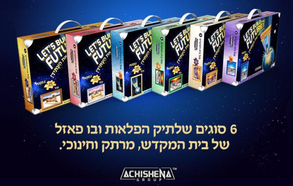 02-achishena_flyer2016