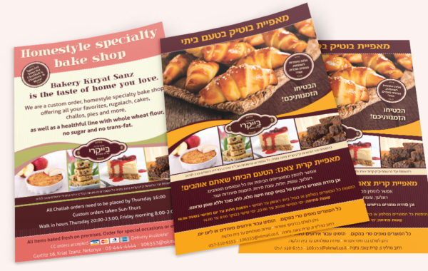 06-bakery_flyer2016