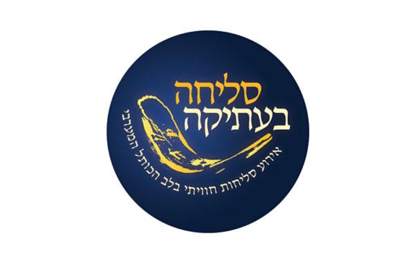 16-slijot_logo