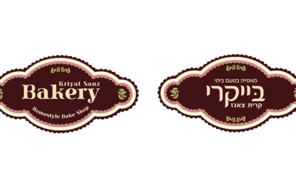 22-mg_bakery_logo