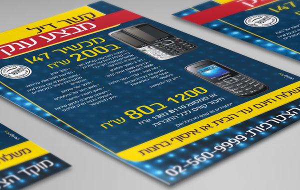 11-phone_line2_flyer2016
